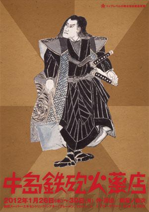 「中島鉄砲火薬店」