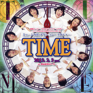 「TIME」2012