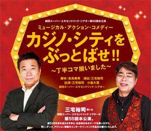 第55回本公演「カジノ・シティをぶっとばせ!!」~丁半コマ揃いました~