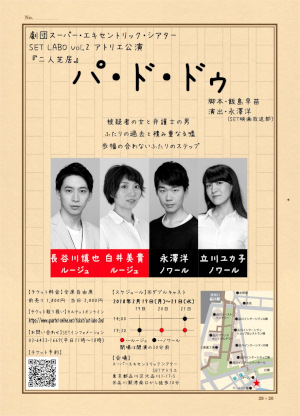 SET LABO Vol.2 アトリエ公演「パ・ド・ドゥ」