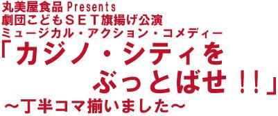 劇団こどもSET旗揚げ公演