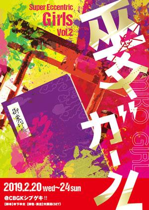 Super Eccentric Girls「巫女ガール」