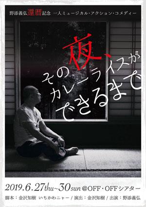 野添義弘還暦記念公演