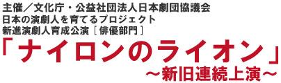 「ナイロンのライオン」~新旧連続公演~