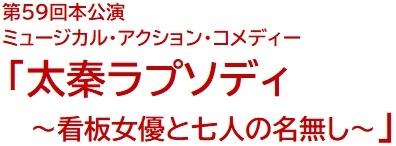 第59回本公演「太秦ラプソディ ~看板女優と七人の名無し~」